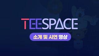 티맥스 TeeSpace (티스페이스) 소개와 시연 영상