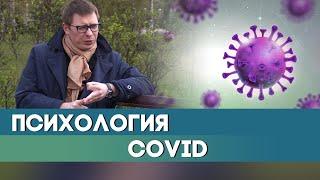 Советы психолога в условиях COVID 19 как не паниковать