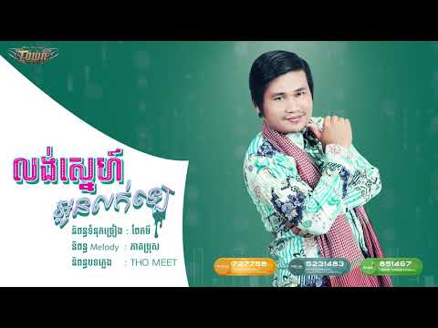 Lung Sneah Oun Luk Leh - Peak Mi 【Official Audio】