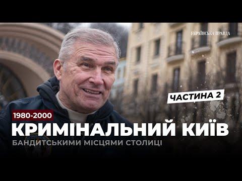 Бандитський Київ: 'Патя',