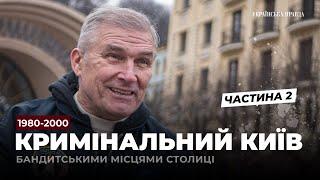 Бандитський Київ: \