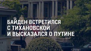 Встреча Байдена с Тихановской и слова о Путине   Блокировка Соболь в Twitter   АМЕРИКА   28.07.21