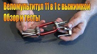 Велообзор: Велосипедный мультитул 11 в 1 с выжимкой цепи. Обзор и тесты.