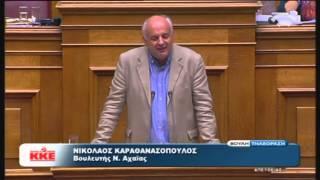 Ν. Καραθανασόπουλος (Ειδ. Αγ. ΚΚΕ) στη συζήτηση για τη Συμφωνία Χρηματοδότησης (14/8/15)