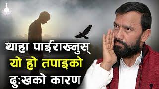 थाहा पाईराख्नुस् यो हो तपाइको दुःखको कारण   || Dr.Yogi Vikashananda | Manokranti | 2021