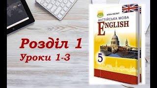 Англійська мова (5 клас) Алла Несвіт / Розділ 1 (Уроки 1-3)