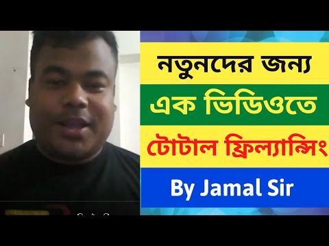 এক ভিডিওতে টোটাল ফ্রিল্যান্সিং- এ টু জেড প্রসিডিউর By Jamal Sir