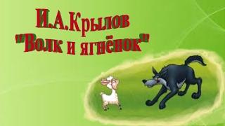 Волк и ягнёнок  Басня  И Крылов