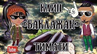 """Аватария Клип """"Баклажан""""-Тимати"""