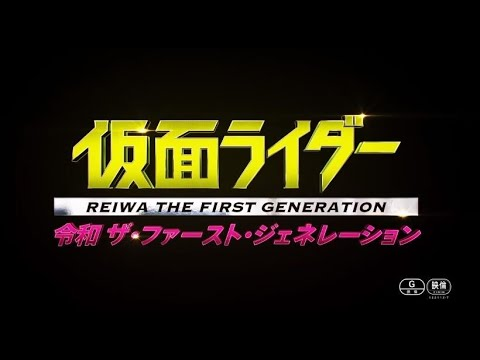 kamen rider reiwa the first generation trailer english subs youtube kamen rider reiwa the first generation trailer english subs