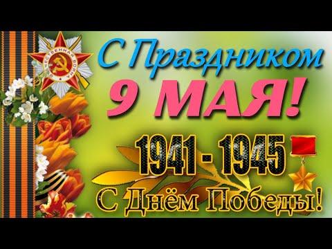 Поздравление с 9 МАЯ Красивая видео открытка с Днем Победы Поздравления на 9 Мая С праздником Победы