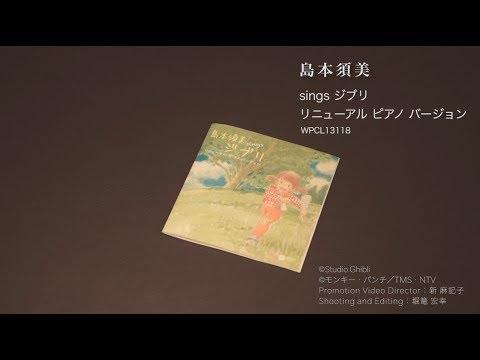 島本須美 sings ジブリ リニューアル ピアノ バージョン 2019年10月23日 発売 品番:WPCL-13118 価格:¥2300 (+税) ©Studio Ghibli ©モンキー・...