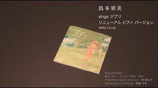 島本須美 sings ジブリ リニューアル ピアノ バージョン 2019年10月23日...
