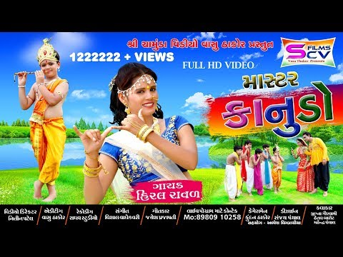 Hiral Raval || Master Kanudo || New Janmastmi Special Gujrati Song || Full HD Video - Scv films