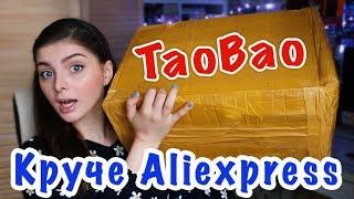 Распаковка посылки с TaoBao / Как заказать с TaoBao.com ?