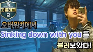 [힙합워치]고등래퍼2 우승후보 빈첸의 띵곡 sinking down with you 불러봤습니다[드래겅]