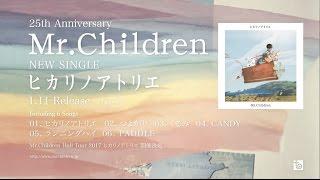 Mr.Children 「ヒカリノアトリエ」 Teaser