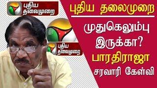 tamil news Ameer puthiya thalaimurai  bharathiraja slams puthiya thalaimurai tamil news live, redpix