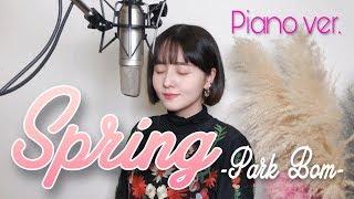 박봄Park Bom - 봄Spring +가사Lyric /COVER BY 이해루 HERU LEE