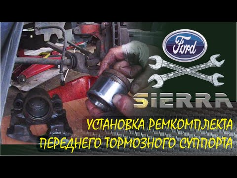 Ремонт переднего тормозного цилиндра Ford Sierra