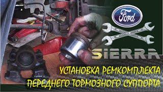 Ремонт переднего тормозного цилиндра Ford Sierra(, 2015-06-11T07:40:37.000Z)