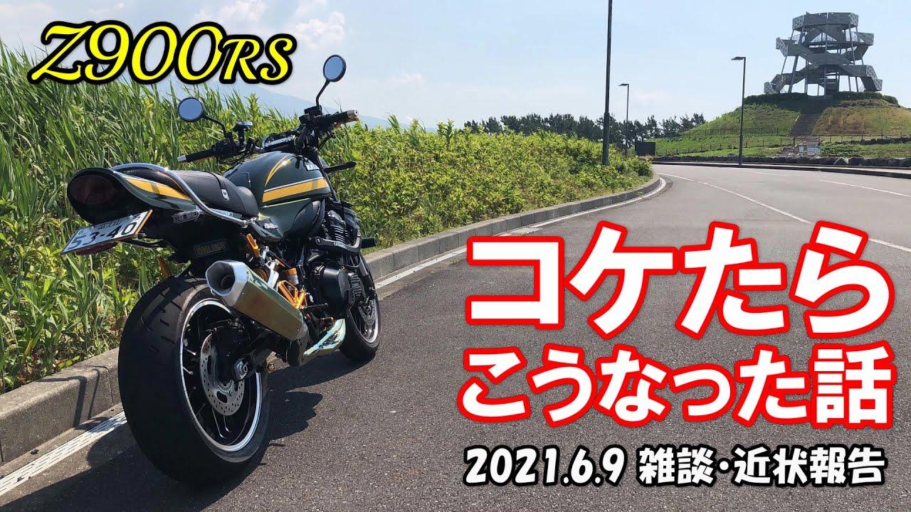 【Z900RS】コケたらこうなった話 2021.6.9 雑談・近状報告