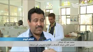 مركز الاطراف الصناعية في صنعاء...الوجه البشع للحرب