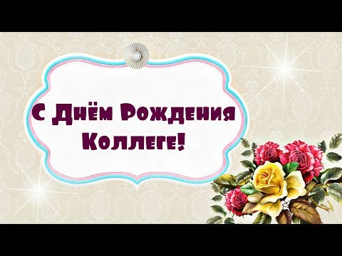 Красивое ПОЗДРАВЛЕНИЕ с Днем рождения КОЛЛЕГЕ МУЖЧИНЕ!