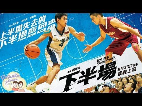 【影評】《下半場》台灣近年少見的運動競技電影 一部青春熱血的誠意之作