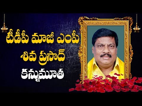 Former TDP MP Siva Prasad is No More | TDP Latest News | ABN Telugu