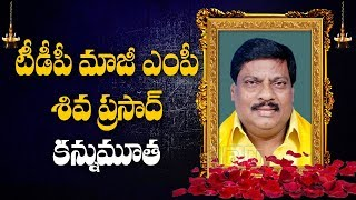 former tdp mp siva prasad is no more tdp latest news abn telugu