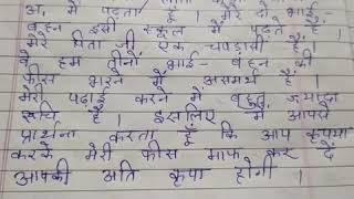 Class 4 Hindi Letter