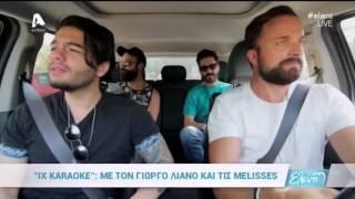 """""""IX KARAOKE"""": Με τον Γιώργο Λιανό και τις Melisses / """"Ελένη"""""""