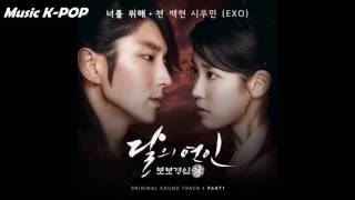 Gambar cover EXO (Chen, Baekhyun, Xiumin) - 너를 위해 (For You)(Moon Lovers OST Part.1)[AUDIO/MP3]