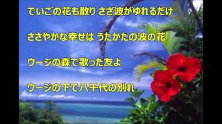 しまうた 作詞:宮沢和史 作曲:宮沢和史.