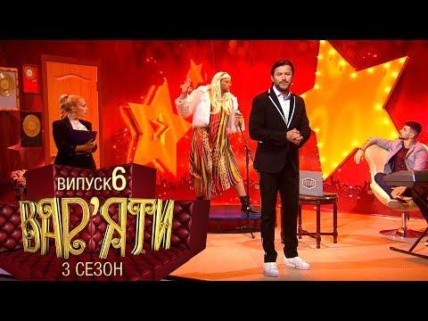 Вар'яти (Варьяты) - Сезон 3. Випуск 6 - 04.12.2018