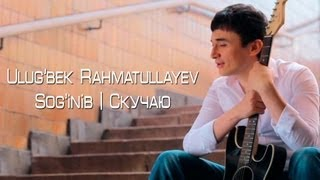 Ulug'bek Rahmatullayev - Скучаю (Sog'inib / Russian version)