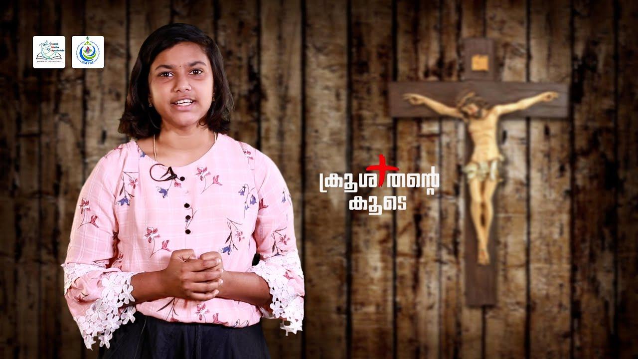 Lent 2021 | Day 15 | Jiya Anna Mary Joseph | Kanayankavayal | SMYM Kanjirappally