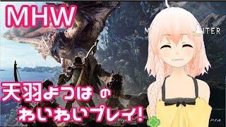 [LIVE] 📌【MHW(PC版)】ドゥーーーーーーン!!!【Vtuber】