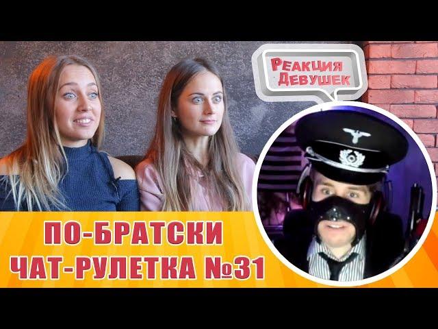 Реакция девушек - ПО БРАТСКИ В ЧАТ РУЛЕТКЕ #31  РЕАКЦИИ ДЕВУШЕК.