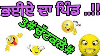 ਭਈਏ ਦਾ ਪਿੰਡ !! Funny Chutkule Comedy video !! Punjabi jokes