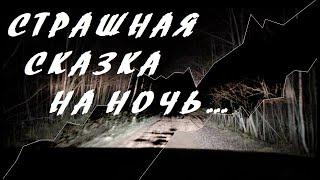 Страшная сказка на ночь. Night Forest Fear
