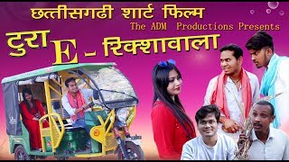 Download टूरा E-रिक्शावाला || Chhattisgarhi Short Film By Anand Manikpuri Mp3 and Videos