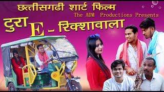 टूरा E-रिक्शावाला || Chhattisgarhi Short Film By Anand Manikpuri