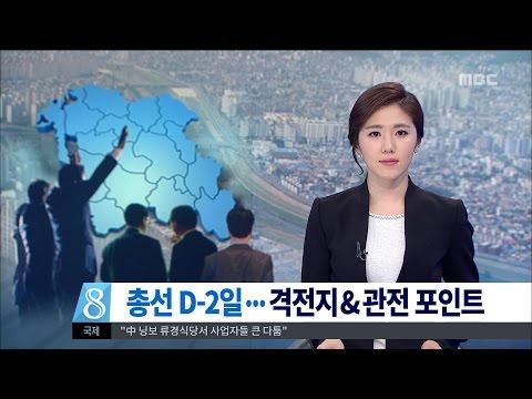 [대전MBC뉴스]D-2 대전·세종·충남 격전지는?