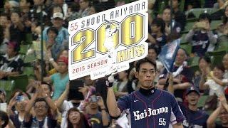 【プロ野球パ】秋山決めた200安打!! 131試合目、イチローに次ぐスピード達成 2015/09/13 L-M