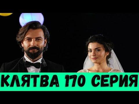 КЛЯТВА 170 СЕРИЯ РУССКАЯ ОЗВУЧКА (сериал, 2020). Yemin 170 анонс