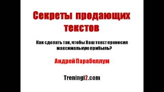 Парабеллум - Секреты продающих текстов [Тренинги 2](, 2014-01-19T16:20:06.000Z)