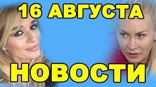 БОРОДИНА, КАМИРЕН, КУТУЗОВА И ДРУГИЕ! ДОМ 2 НОВОСТИ ЭФИР 16 августа, ondom2.com