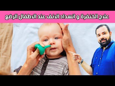 علاج نزلة البرد عند الاطفال في البيت بدون ادوية و في اسرع وقت Youtube